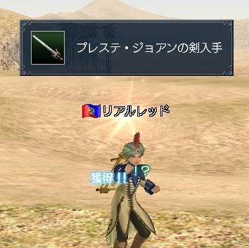 プレステ剣